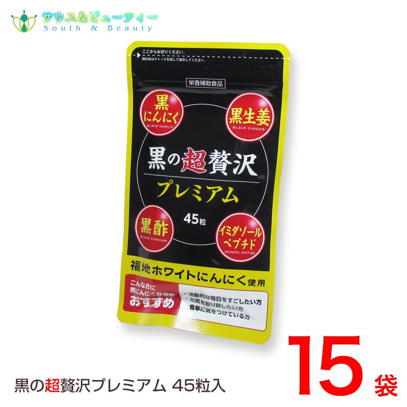 黒の超贅沢 プレミアム45粒 15袋 熟成黒ニンニクパウダー含有加工食品 バイタルファーム 中央薬品