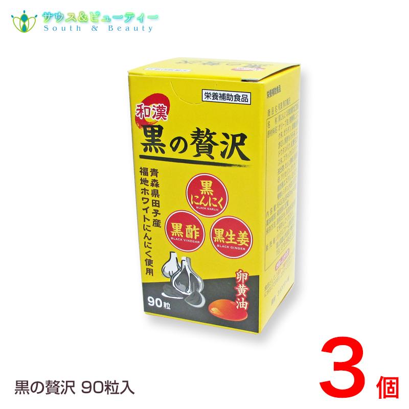 和漢 黒の贅沢 90粒 3個 中央薬品バイタルファーム青森県田子産福地ホワイトにんにく使用