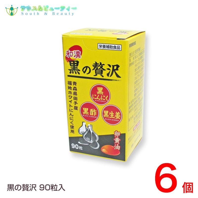 和漢 黒の贅沢 90粒 6個 中央薬品 バイタルファーム青森県田子産福地ホワイトにんにく使用