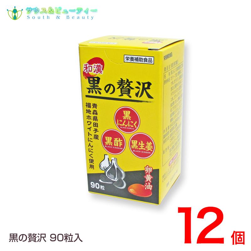和漢 黒の贅沢 90粒 12個 中央薬品 バイタルファーム青森県田子産福地ホワイトにんにく使用