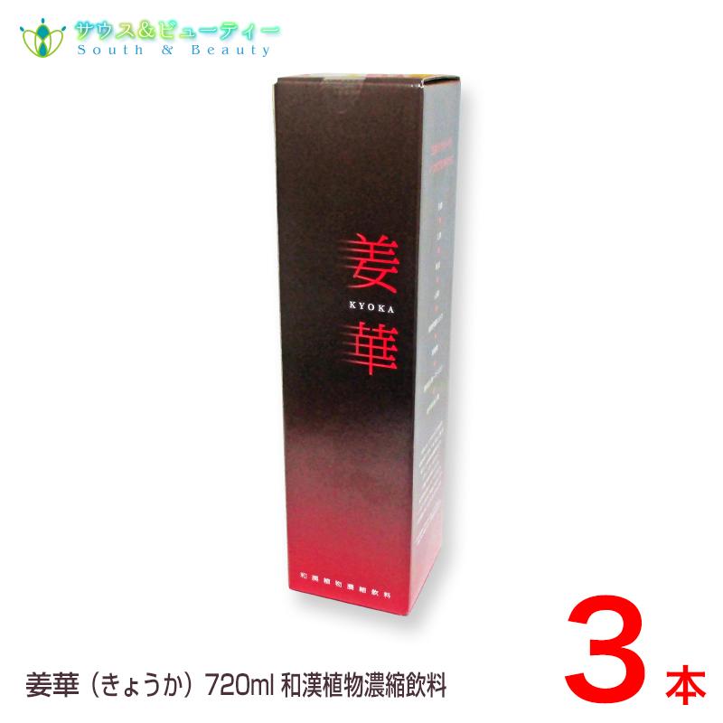 常盤薬品 姜華 720ml (きょうか) 3本