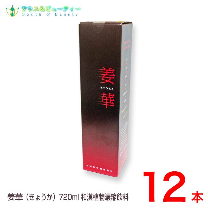 常盤薬品 姜華 720ml (きょうか) 12本