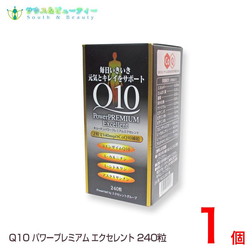 キューテンパワープレミアム エクセレント240粒入り 1個Q10パワープレミアムエクセレント ダイトL-カルニチン L-シトルリン アスタキサンチン バイオペリン DHA