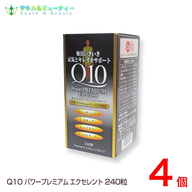 キューテンパワープレミアム 240粒入り 4個Q10パワープレミアムエクセレント ダイトL-カルニチン L-シトルリン アスタキサンチン バイオペリン DHA