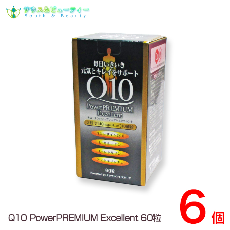 キューテンパワープレミアム 60粒入り 6個Q10パワープレミアムエクセレント ダイトL-カルニチン L-シトルリン アスタキサンチン バイオペリン DHA
