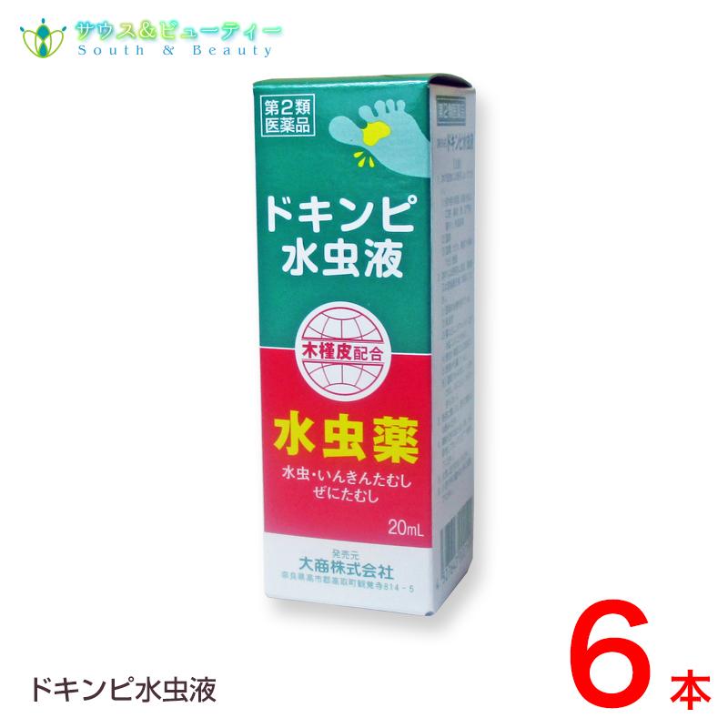 ドキンピ水虫液(20ml)×6個 みずむし いんきんたむし ぜにたむし 配置薬 (旧 新土槿皮チンキ)【 第2類医薬品】