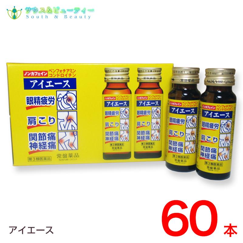 アイエース 50mL×60本入【第3類医薬品】ノンカフェイン肩こりドリンク 常盤薬品