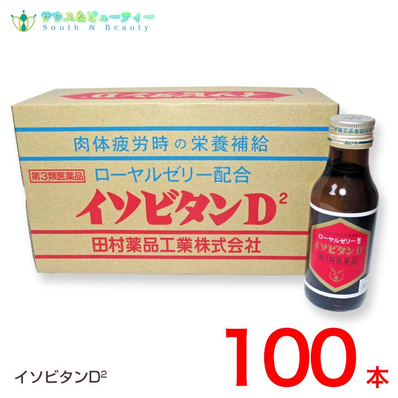 イソビタンD2×100本 (第3類医薬品)田村薬品工業株式会社ローヤルゼリー配合