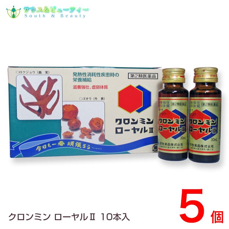 クロンミンローヤルII(30mL)×50本【第2類医薬品】滋養強壮、虚弱体質、肉体疲労時などの栄養補給