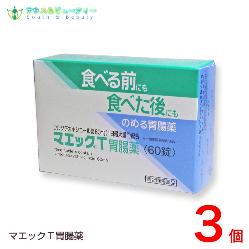 マエックT胃腸薬(60錠)×3個第2類医薬品