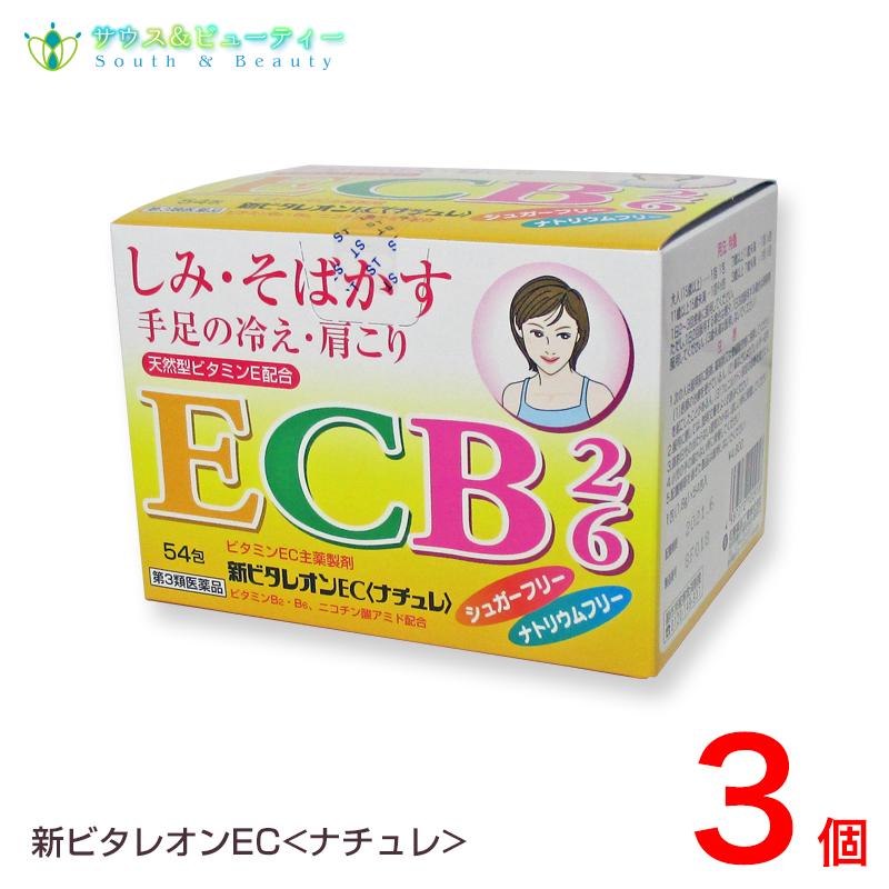 新ビタレオンEC〈ナチュレ〉54包×3箱【第3類医薬品】あす楽対応
