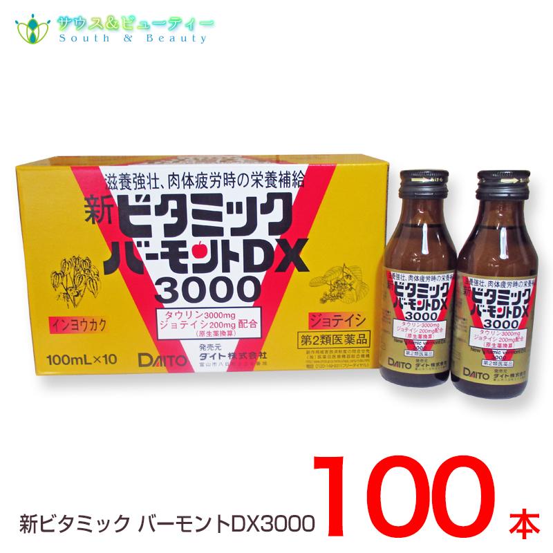 新ビタミックバーモントDX3000(100mL)×100本 【第2類医薬品】タウリン3000mg【あす楽対応】