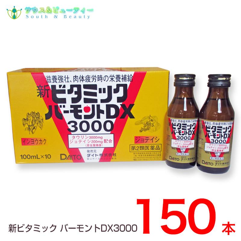 新ビタミックバーモントDX3000(100mL)×150本 【第2類医薬品】タウリン3000mg【あす楽対応】