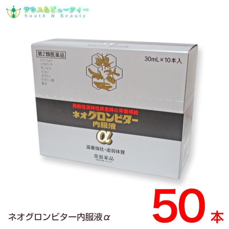 ネオグロンビター内服液アルファ内服液 30mL×50本入【第2類医薬品】