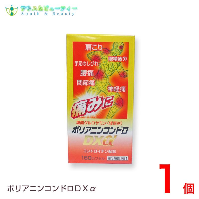 ポリアニンコンドロDXα (160カプセル)1個 ビタミン コンドロイチン 【第3類医薬品】