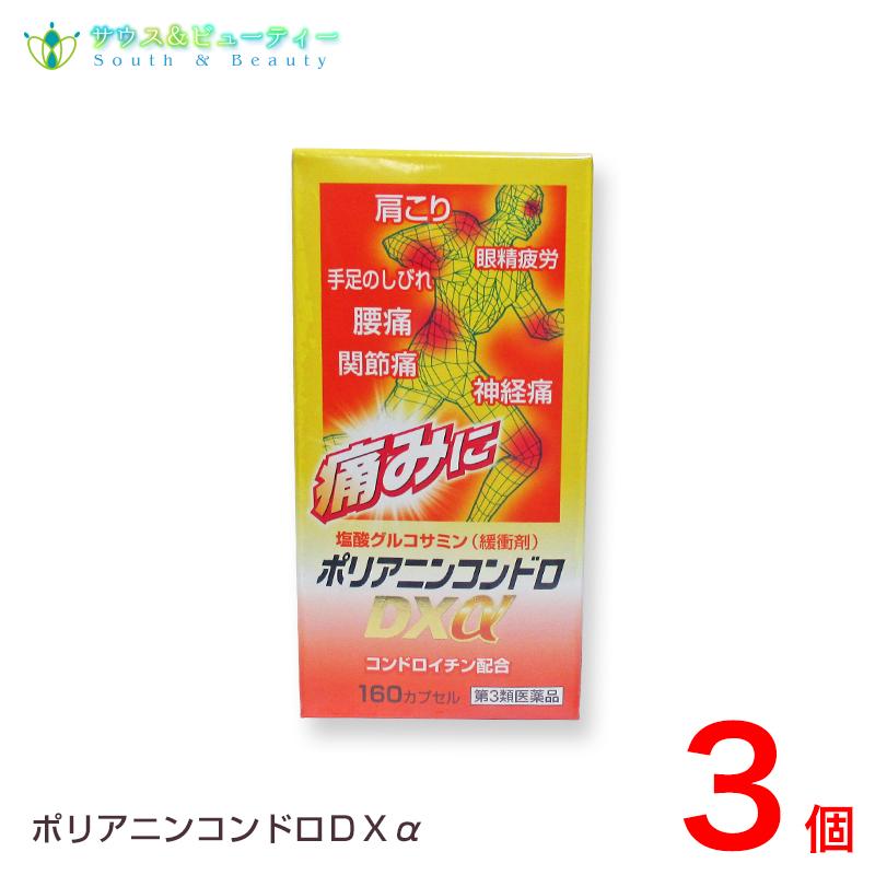 ポリアニンコンドロDXα (160カプセル)×3個 ビタミン コンドロイチン 【第3類医薬品】