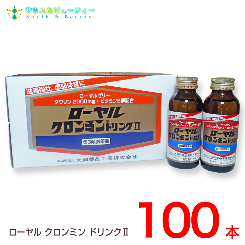 ローヤルクロンミンドリンクII(100mL)100本【第3類医薬品】大同薬品工業株式会社