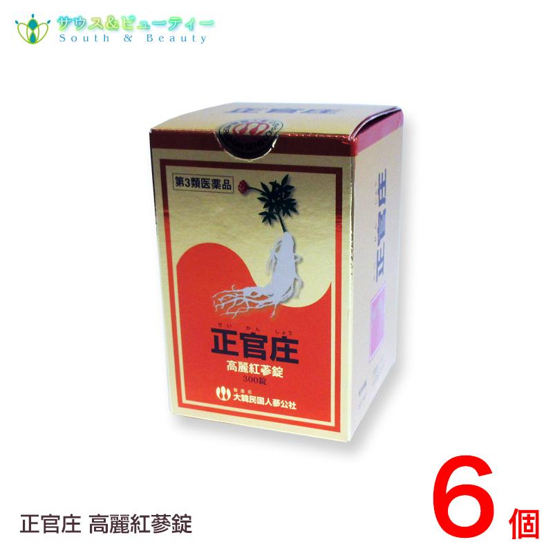 正官庄高麗蔘精丸 450丸×6個(こうらいさんせいがん)【第3類医薬品】
