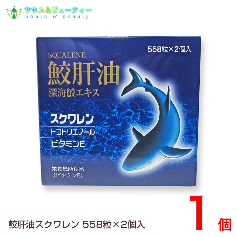 鮫肝油 深海鮫エキス 558粒 2本セットユニテックメディカル(さめかんゆ)