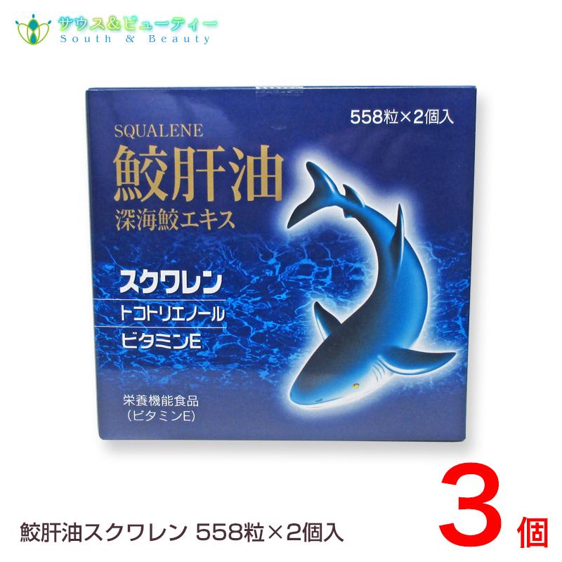 鮫肝油 深海鮫エキス 558粒 6本セットユニテックメディカル(さめかんゆ)