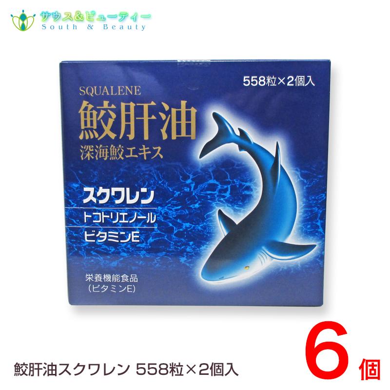 鮫肝油 深海鮫エキス 558粒 12本セットユニテックメディカル(さめかんゆ)
