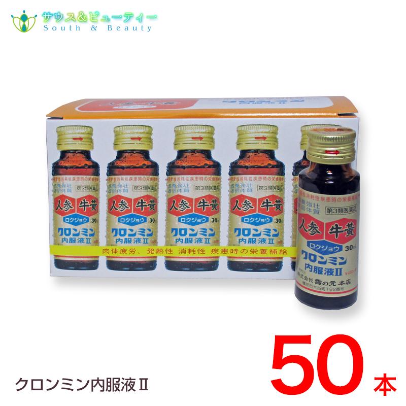 クロンミン内服液II(30mL)50本【第3類医薬品】大同薬品工業株式会社