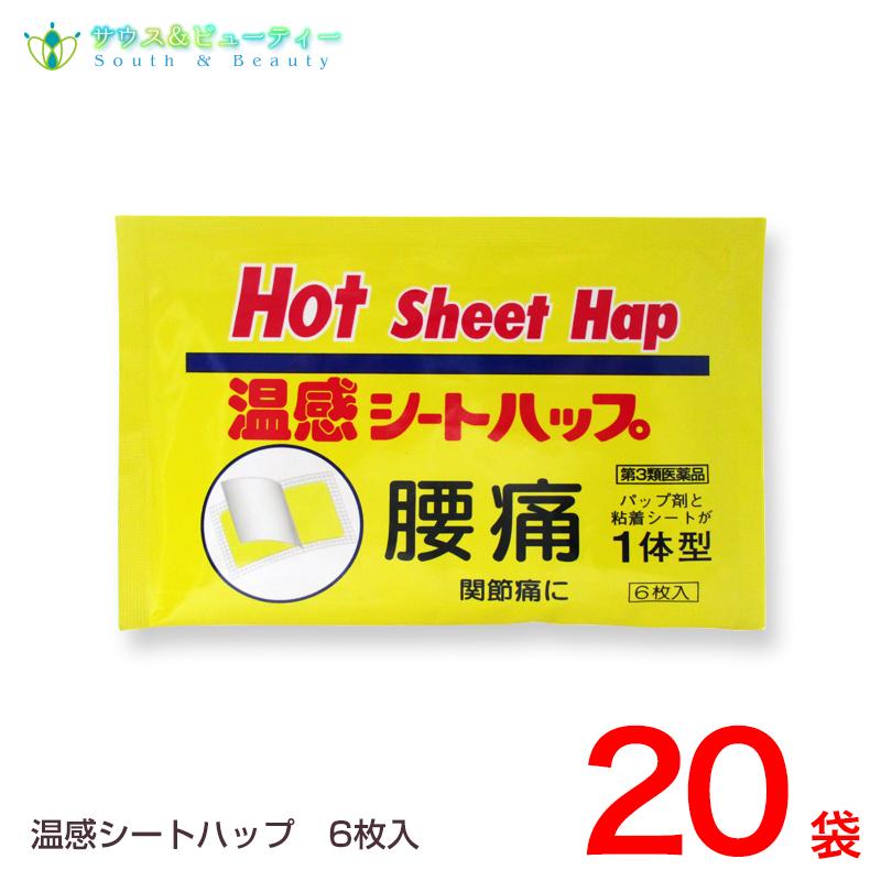 温感シートハップ6枚入×20袋【第3類医薬品】ネコポス発送です(日時指定はできません) 湿布 置き薬 配置薬 富山 大協薬品工業