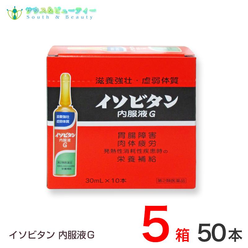 イソビタンG内服(内容量:30ml×50本) (第2類医薬品)田村薬品工業株式会社