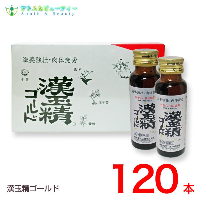 漢玉精ゴールド50mL(120本) 【第2類医薬品】配置薬 置き薬かんぎょくせい【あす楽対応】