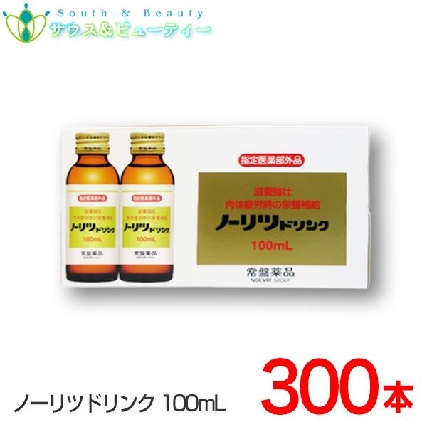 ノーリツドリンク 100mL×300本入常盤薬品セットでお買い得健康ドリンクタウリン、ビタミンB配合、滋養強壮、肉体疲労、虚弱体質、栄養補給に常盤薬品 ノエビアグループ
