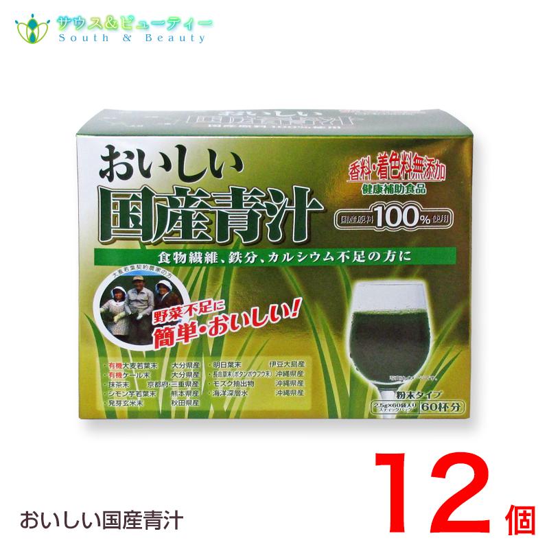おいしい国産青汁 150g (2.5g 60袋) 12個 九州薬品工業