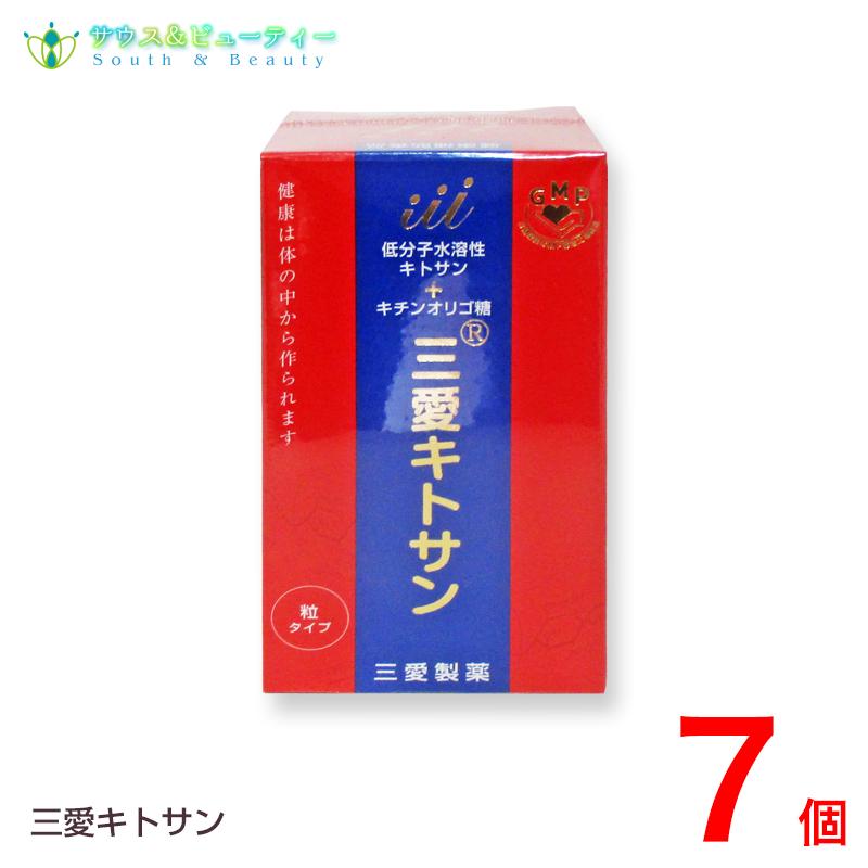 三愛キトサン180粒× 7本