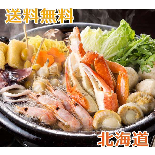 海鮮かに鍋(ずわいがに 海老 帆立 蟹つみれ ツボ抜きいか 助宗鱈 ラーメン)【醤油仕立て】【北海道】