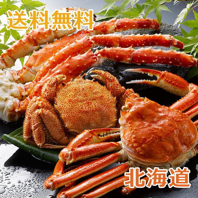 かに三昧(毛蟹・ずわい蟹・タラバガニ) 北海道の市場から直送