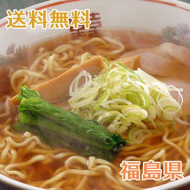 喜多方ラーメン 福島県産 15食