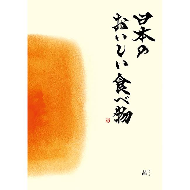 【カタログギフト】日本のおいしい食べ物 茜コース 産地直送グルメ 雑誌タイプ(72ページ/約52アイテム)