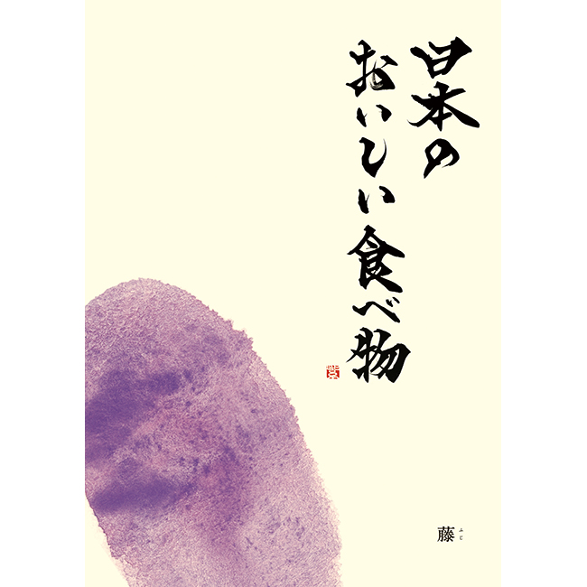 【カタログギフト】日本のおいしい食べ物 藤コース 産地直送グルメ 雑誌タイプ(64ページ/約44アイテム)