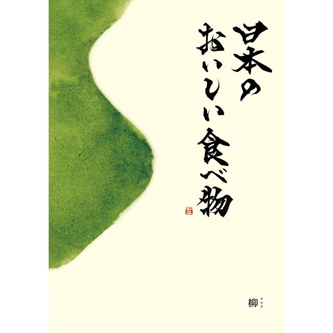 【カタログギフト】日本のおいしい食べ物 柳コース 産地直送グルメ 雑誌タイプ(64ページ)