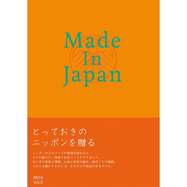 【カタログギフト】Made In Japan 橙色(MJ16) 日本製の雑貨類や工芸品 雑誌タイプ(184ページ)