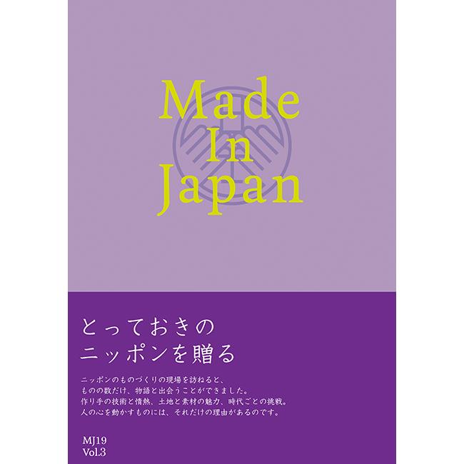 【カタログギフト】Made In Japan 紫色(MJ19) 日本製の雑貨類や工芸品 雑誌タイプ(136ページ)