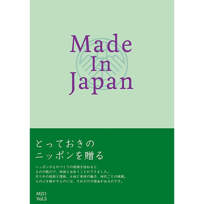 【カタログギフト】Made In Japan 緑色(MJ21) 日本製の雑貨類や工芸品 雑誌タイプ(144ページ)