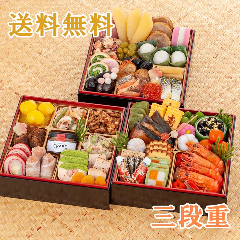 【おせち料理】奥城崎シーサイドホテル 三段重 47品目【3~4人前】【和食&洋風料理】