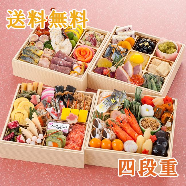 【おせち料理】祇園かにかくに 四段重 62品目【3~4人前】【和食&洋風料理】