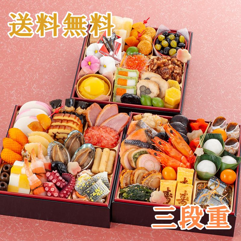 【おせち料理】六本木遊ヶ崎 三段重 50品目【3~4人前】【和食】