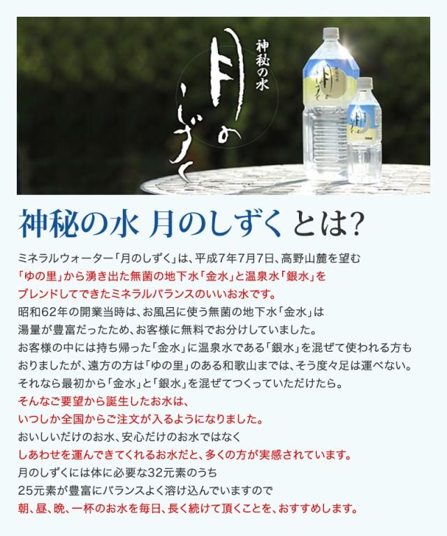 ゆの里温泉月のしずくミネラルウォーター2リットル×6本【あす楽】