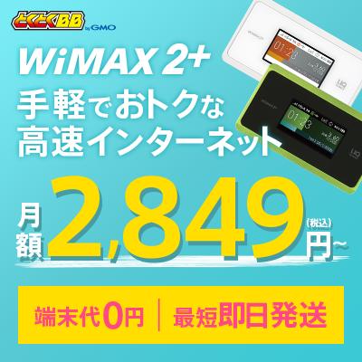 送料無料 月額2 849円 税込 ~ GMO とくとくBB WiMAX Speed Wi-Fi 大人気 NEXT WX06 ワイマックス モバイルWiFi auスマホ利用で更にお得 wimax2 端末単体 特価キャンペーン WiFi ルーター Pocket 新 Wimax ワイマックス2 wifi