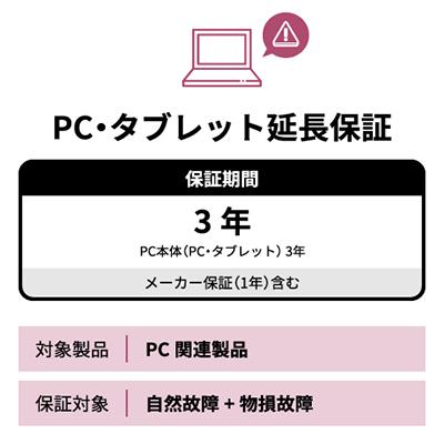 物損対応 PC 3年延長保証【保証タイプ-PC-B-F】保証額100%時140,000円
