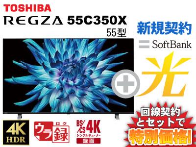 55 レグザ 仕様表/55V型X9400 テレビ REGZA:東芝