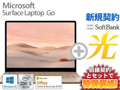 今なら回線工事代金が後日還元で実質無料 他社からの乗り換えの場合は解約金もキャッシュバック 新規契約 回線工事代金実質無料 Surface Laptop Go サーフェス ラップトップ ゴー 本体 128GB Core i5 サンドストーン + 光 ソフトバンク光 メモリ8GBモデル THH-00045 ノートパソコン MS 国内送料無料 SoftBank Office Office付き 2019付き 買収 セット