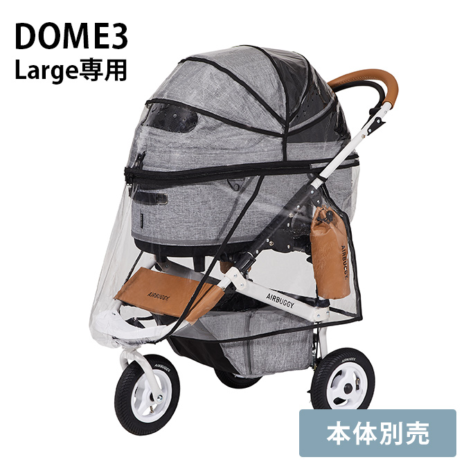 DOME3 ラージサイズ専用レインカバー AIR BUGGY 評価 期間限定今なら送料無料 エアバギー レインカバー メッセージカード対応 ラージ 専用レインカバー 猫用 犬用